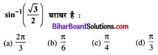 Bihar Board 12th Maths Model Question Paper 5 in Hindi MCQ Q4