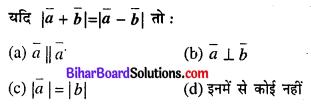 Bihar Board 12th Maths Objective Answers Chapter 10 सदिश बीजगणित Q31