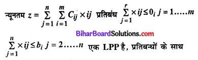 Bihar Board 12th Maths Objective Answers Chapter 12 रैखिक प्रोग्रामन Q3