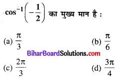 Bihar Board 12th Maths Objective Answers Chapter 2 प्रतिलोम त्रिकोणमितीय फलन Q22