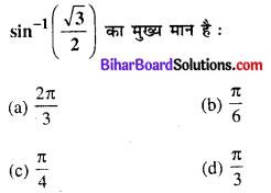 Bihar Board 12th Maths Objective Answers Chapter 2 प्रतिलोम त्रिकोणमितीय फलन Q43