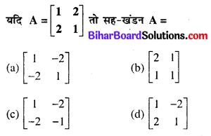 Bihar Board 12th Maths Objective Answers Chapter 3 आव्यूह Q40