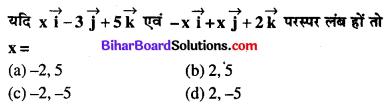 Bihar Board 12th Maths VVI Objective Questions Model Set 1 in Hindi Q39
