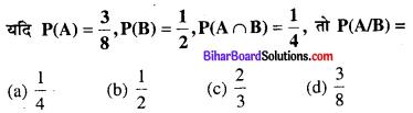 Bihar Board 12th Maths VVI Objective Questions Model Set 2 in Hindi Q34