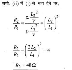 Bihar Board 12th Physics Model Question Paper 1 in Hindi - 6