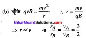 Bihar Board 12th Physics Objective Answers Chapter 4 गतिमान आवेश और चुम्बकत्व - 6