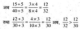 Bihar Board Class 6 Maths Solutions Chapter 7 भिन्न Ex 7.4 Q7