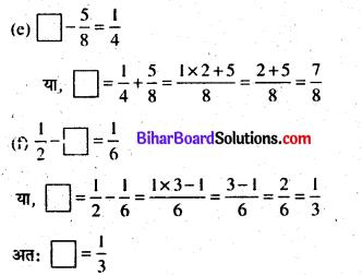 Bihar Board Class 6 Maths Solutions Chapter 7 भिन्न Ex 7.5 Q3.2