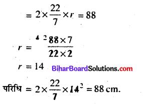 Bihar Board Class 7 Maths Solutions Chapter 15 परिमाप और क्षेत्रफल Ex 15.3 Q11