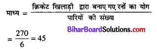 Bihar Board Class 7 Math Chapter 4