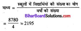 Aakdo Ka Prabandhan Class 7th Bihar Board Chapter 4