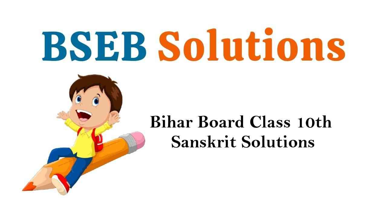 Bihar Board Class 10th Sanskrit Book Solutions