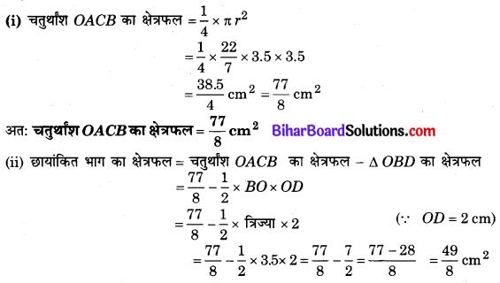 Bihar Board Class 10 Maths Solutions Chapter 12 वृतों से संबंधित क्षेत्रफल Ex 12.3 Q12.1