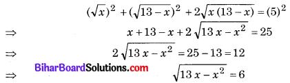 Bihar Board Class 10 Maths Solutions Chapter 3 दो चरों वाले रैखिक समीकरण युग्म Additional Questions SAQ 3