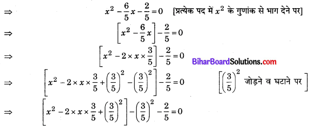 Bihar Board Class 10 Maths Solutions Chapter 4 द्विघात समीकरण Additional Questions Q1