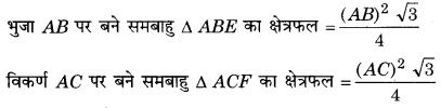 Bihar Board Class 10 Maths Solutions Chapter 6 त्रिभुज Ex 6.4 Q7.1