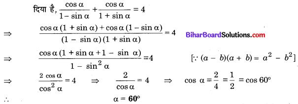 Bihar Board Class 10 Maths Solutions Chapter 8 त्रिकोणमिति का परिचय Additional Questions SAQ 9