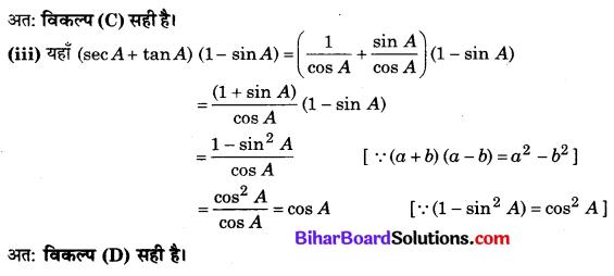 Bihar Board Class 10 Maths Solutions Chapter 8 त्रिकोणमिति का परिचय Ex 8.4 Q4.1