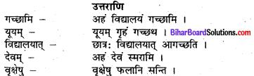 Class 7 Sanskrit Chapter 1 Question Answer Bihar Board