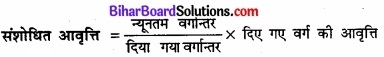 Bihar Board Class 11 Economics Chapter 4 आँकड़ों का प्रस्तुतीकरण part - 2 img 33
