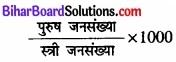 Bihar Board Class 12 Geography Solutions Chapter 3 जनसंख्या संघटन img 17