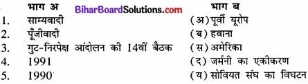 Bihar Board Class 12 Political Science Solutions Part - 1 chapter 1 शीत युद्ध का दौर img 1