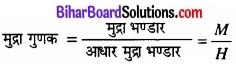 Bihar Board Class 12th Economics Solutions Chapter 3 part - 1उत्पादन तथा लागत img 1