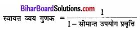 Bihar Board Class 12th Economics Solutions Chapter 4 part - 1पूर्ण प्रतिस्पर्धा की स्थिति में फर्म का सिद्धांत img 2