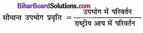 Bihar Board Class 12th Economics Solutions Chapter 4 part - 1पूर्ण प्रतिस्पर्धा की स्थिति में फर्म का सिद्धांत img 4