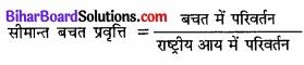 Bihar Board Class 12th Economics Solutions Chapter 4 part - 1पूर्ण प्रतिस्पर्धा की स्थिति में फर्म का सिद्धांत img 5