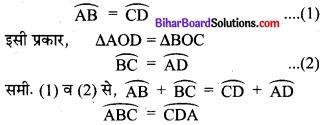 Bihar Board Class 9 Maths Solutions Chapter 10 वृत्त Ex 10.6 Q 7