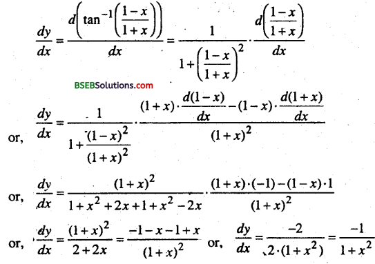 Bihar Board 12th Maths Important Questions Short Answer Type Part 1 23