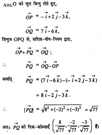 Bihar Board 12th Maths Important Questions Short Answer Type Part 2 (8)