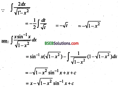 Bihar Board 12th Maths Important Questions Short Answer Type Part 2 in Hindi 6