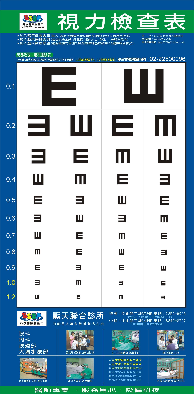 視力自我檢查表