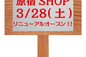 ☆原宿超絶パワーアップ情報☆