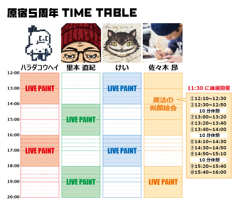 H-timetable