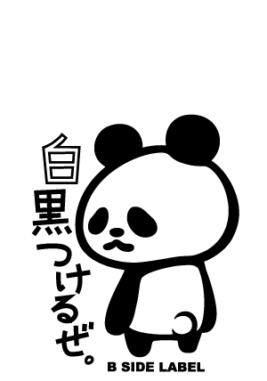 白黒 つける パンダ