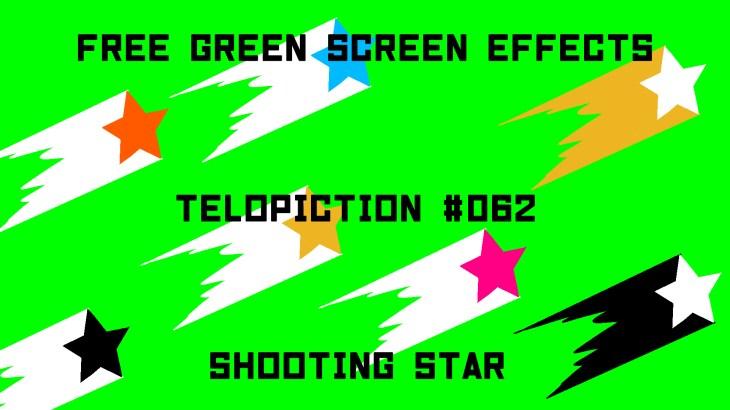 "【No.062】""Shooting star"" 流れ星/フリー素材/グリーンスクリーン/Free Green Screen Effects"