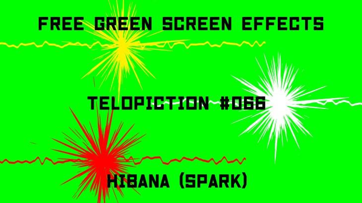"【No.066】""Hibana(spark)"" 火花/フリー素材/グリーンスクリーン/Free Green Screen Effects"