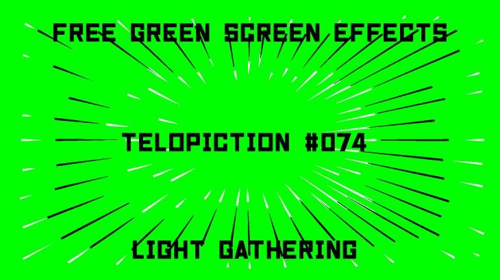 "【No.074】""Light Gathering"" 集まる光/フリー素材/グリーンスクリーン/Free Green Screen Effects"