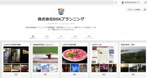 Pinterest の 「株式会社BSKプランニング」