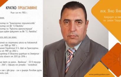 """Инж. Янко Янков – Кандидат за кмет на район """"Сердика"""""""