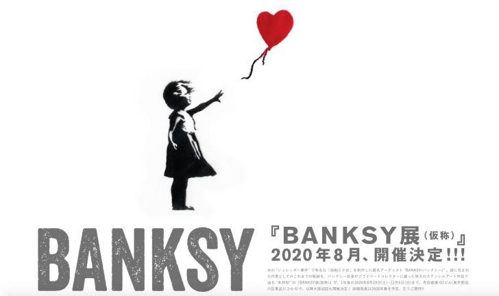 「BANKSY展」の画像検索結果