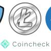 コインチェック取扱通貨に「NEM」「Litecoin」「DASH」が追加!