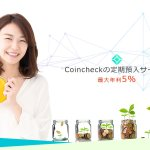 【年利5%】coincheckが新たに定期預入サービスを開始!