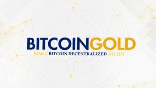 【Bitcoin Gold】ビットコインゴールド誕生!?各取引所の対応まとめ【BTG】