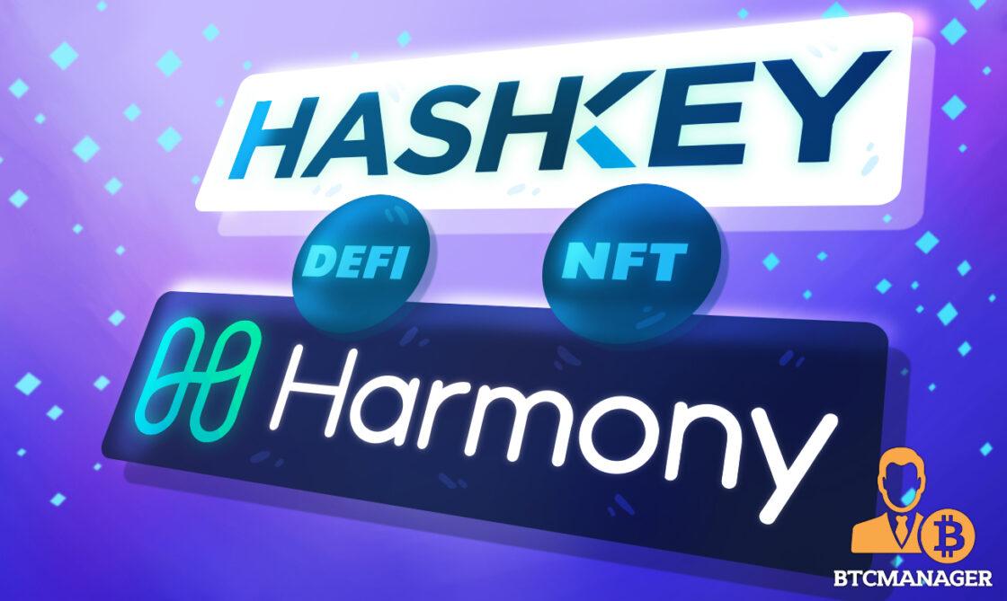 HashKey 宣布对 Harmony (ONE) DeFi、NFT 生态系统进行 1000 万美元的流动性投资