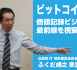 Japanese Politician to Crowdfund Bitcoin Research Tour
