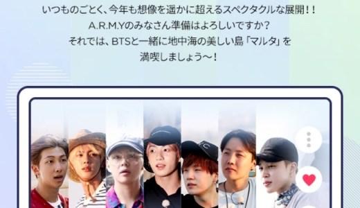 BTSのボンボヤージュを見る方法【BON VOYAGE Season1・2・3】